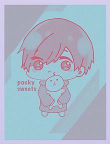 ポッキー&ぽきまる描いてみた!!の画像(ポッキーに関連した画像)