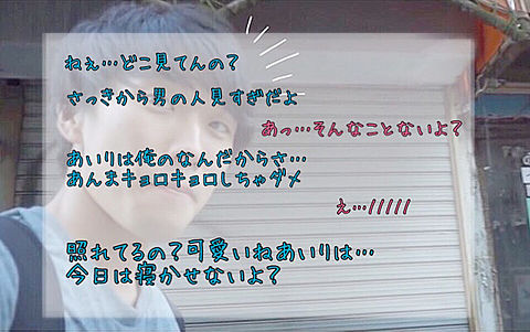 あいりさんリクエスト♥の画像(プリ画像)