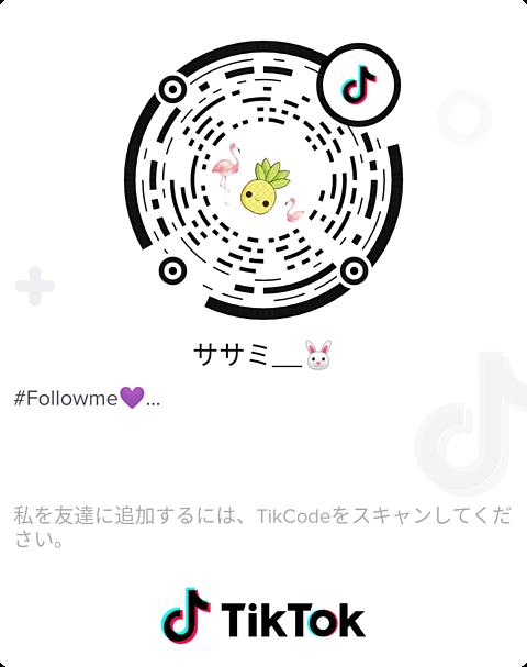 TIKTOKのアカウントですフォローよろしくお願いしますの画像(プリ画像)