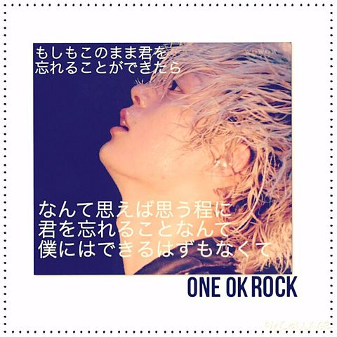ONE OK ROCK ⑅ *の画像(プリ画像)