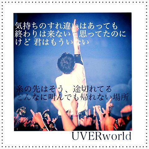UVERworld *゚の画像(プリ画像)