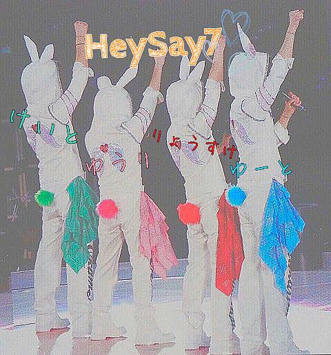 HeySay7の画像(プリ画像)