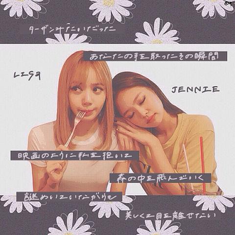 リサ × ジェニ- (再配布禁止)の画像 プリ画像