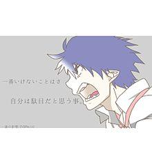 青エク × ウーバー💓💓の画像(プリ画像)