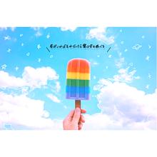 歌詞画夏アイス虹色レインボー青空綺麗景色爽やかKEYTALKの画像(空 綺麗に関連した画像)