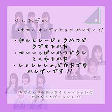 2期生 オーディション  詳細へ !!の画像(オーディションに関連した画像)