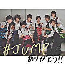 〜 JUMP9周年目 〜 ありがとう プリ画像