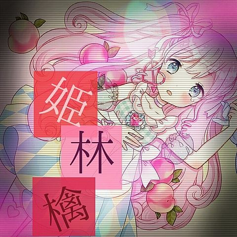 姫林への画像(プリ画像)