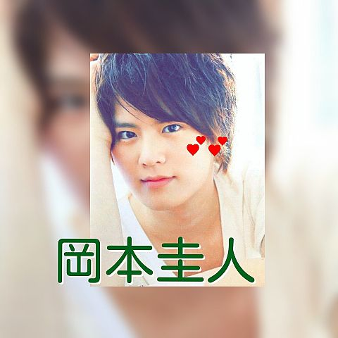 KEITO♥の画像(プリ画像)