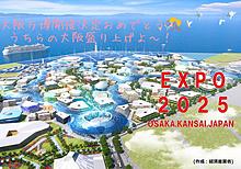 大阪万博開催決定!!の画像(EXPOに関連した画像)