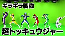 ギラギラ戦隊超トッキュウジャー プリ画像