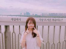 김 예린の画像(癒やしに関連した画像)
