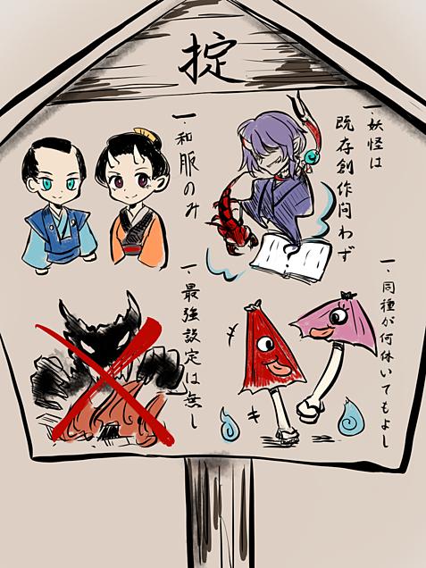 大江戸あやかし奇譚 ルールの画像(プリ画像)