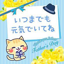 父の日の画像(父の日に関連した画像)