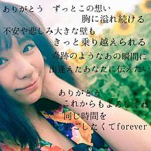 西内まりや /ありがとうforever...の画像(seventeenモデル ポエムに関連した画像)