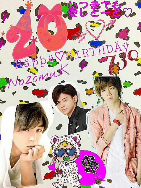のんちゃん.*・♥゚Happy Birthday ♬+°・♥*.の画像(プリ画像)