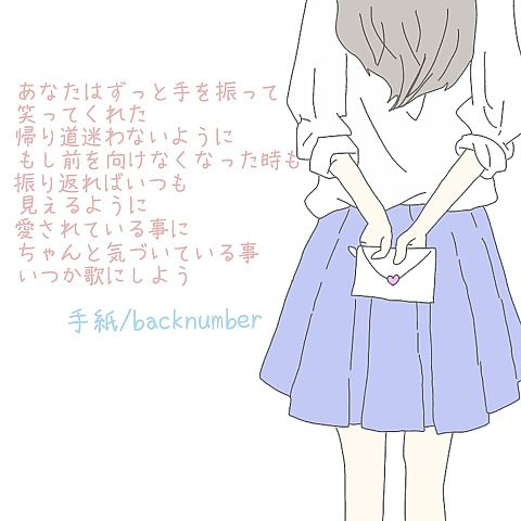 backnumber歌詞画像の画像(プリ画像)