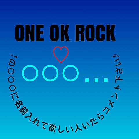 ONE OK ROCK♡…の画像(プリ画像)