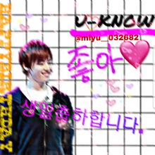 ユグ センイル♡の画像(ユグォンに関連した画像)