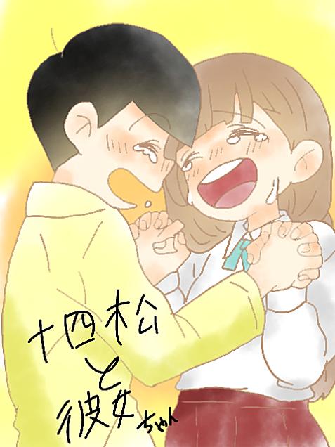 十四松と彼女ちゃんの画像(プリ画像)