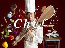 chef三星の給食の画像(プリ画像)