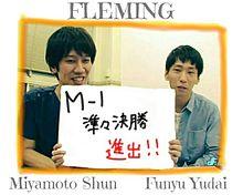 フレミング M-1 準々決勝進出!の画像(舟生侑大に関連した画像)