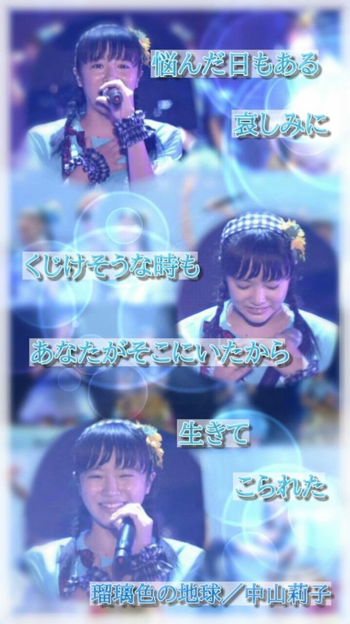 中山莉子 瑠璃色の地球 歌詞画 壁紙 48263995 完全無料画像検索の