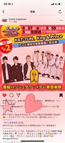 KAT-TUN&キンプリの画像(亀梨和也に関連した画像)