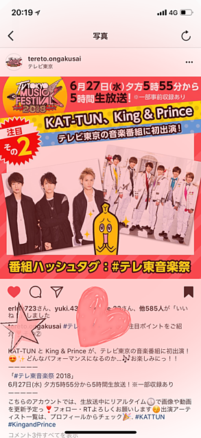KAT-TUN&キンプリの画像(プリ画像)