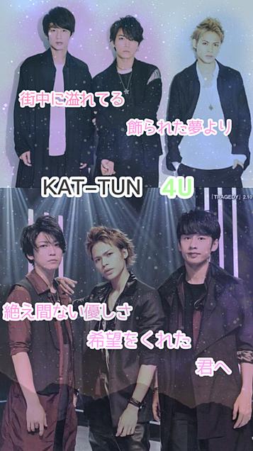 KAT-TUN 4Uの画像(プリ画像)
