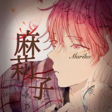 リクエスト(Mariko さま)の画像 プリ画像