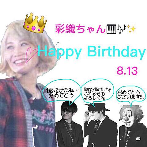 彩織ちゃんHappy Birthdayの画像 プリ画像