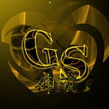 GSの画像(GSに関連した画像)