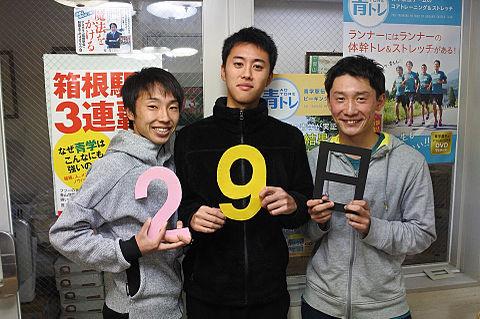 青学駅伝の画像 プリ画像