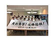 青学駅伝の画像(駅伝に関連した画像)