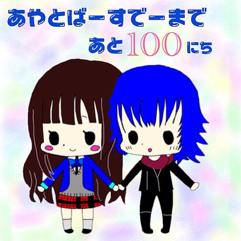 あと100日~(*´˘`*)♡の画像(プリ画像)