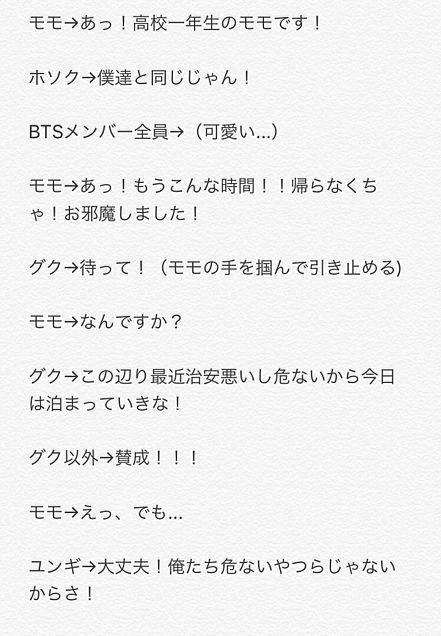 BTSとモモの恋物語の画像(プリ画像)