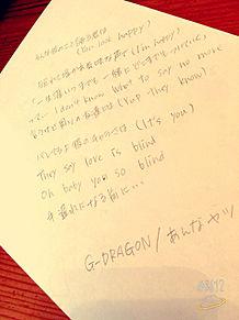 G-DRAGONあんなヤツ歌詞の画像(プリ画像)