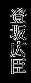 登坂広臣 背景透過の画像(プリ画像)