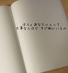 ノートの画像(恋の歌に関連した画像)