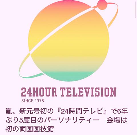 嵐 24時間テレビの画像(プリ画像)