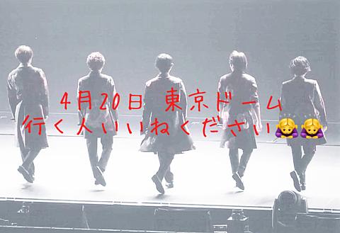 嵐 5×20 ライブの画像(プリ画像)