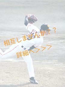相互希望♡♡の画像(ピッチャーに関連した画像)