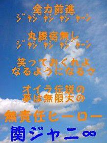 関ジャニ∞無責任ヒーローの画像(無責任ヒーローに関連した画像)