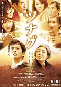 映画ツナグより   主題歌はJUJUの「ありがとう」の画像(別所哲也に関連した画像)