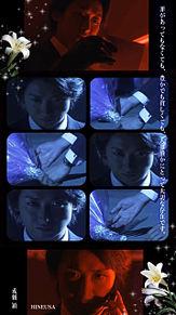 成瀬領さま誕生日おめでとうの画像(魔王に関連した画像)