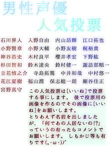 男性声優人気投票 予告の画像(小野賢章&小野友樹&細谷佳正に関連した画像)
