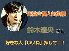 鈴木達央さん 人気投票の画像(プリ画像)