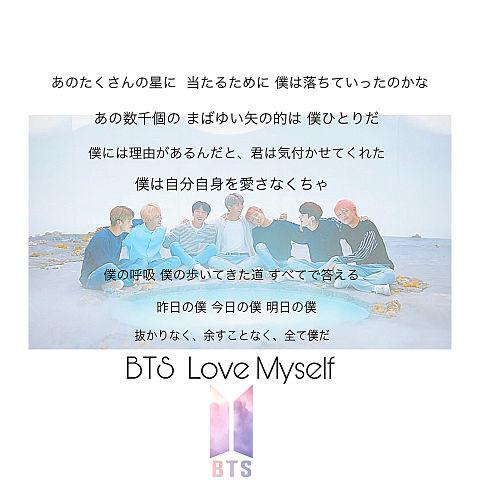 BTS 歌詞画像の画像(プリ画像)
