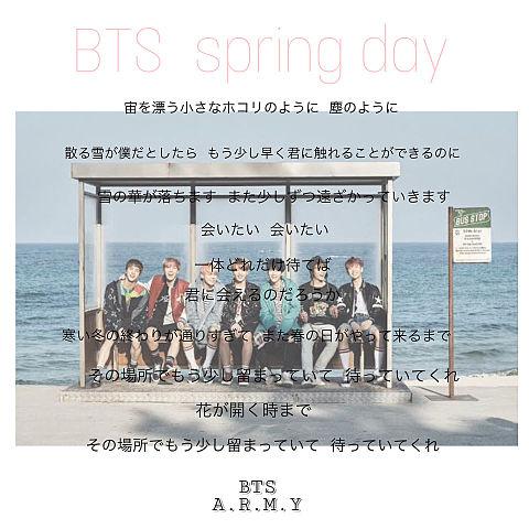 BTS Spring day 歌詞画像の画像(プリ画像)